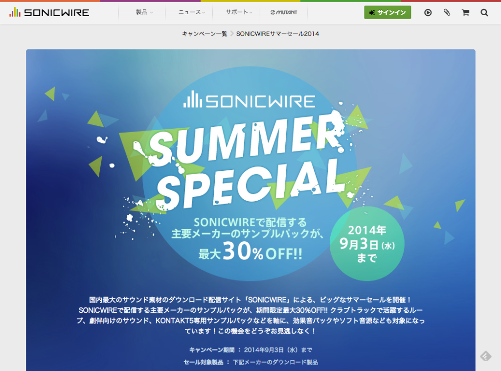 SONICWIRE2014summer