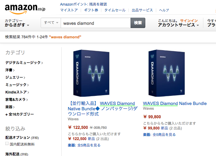 Waves Diamond Amazon Sale 2014