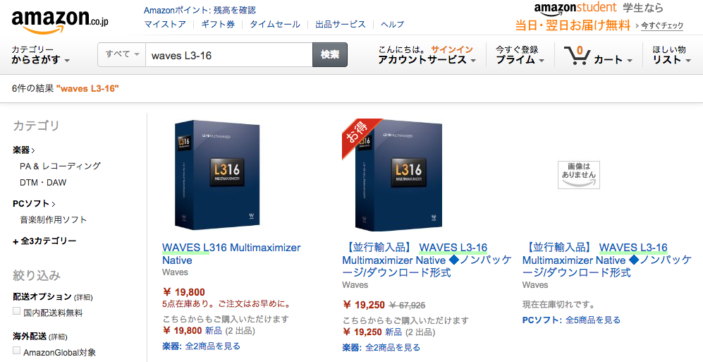 Waves L3-16 Amazon Sale 2014