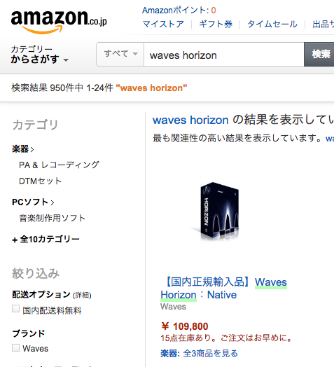 Waves Horizon Amazon Sale 2014