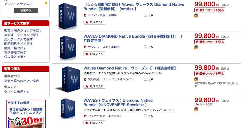 Waves Diamond Sale Rakuten 2014