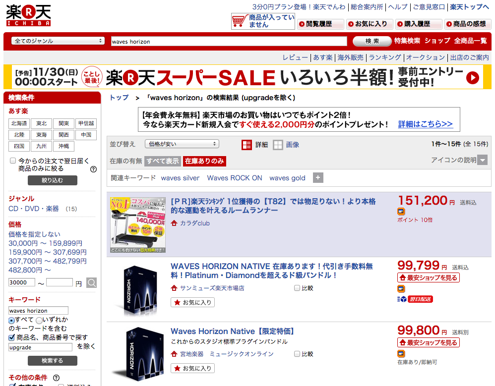 Waves Horizon Sale Rakuten 2014