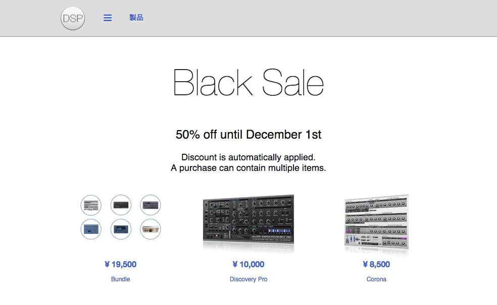 dsicoDSP_blackfriday2014